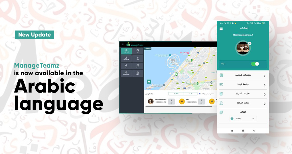 Language is not an obstacle anymore: Manageteamz is now available in the Arabic language